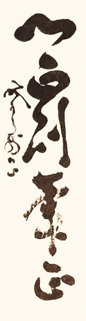 La via della Spada: Calligrafia